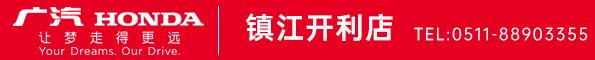 镇江开利车联汽车有限公司