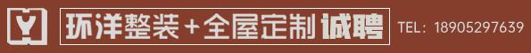 镇江市环洋装饰工程有限公司
