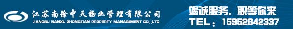 江苏南徐中天物业管理公司