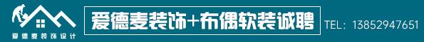镇江市爱德麦装饰设计有限公司