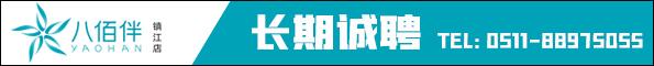 镇江市八佰伴商贸有限公司