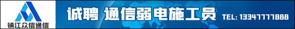镇江众信通信网络工程建设有限公司