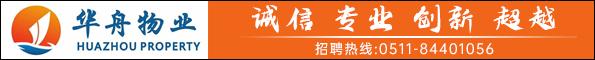镇江市华舟物业管理有限公司