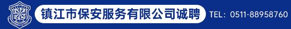 镇江市保安服务有限公司