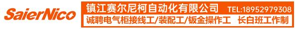 镇江赛尔尼柯自动化有限公司