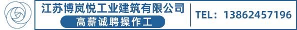 江苏博岚悦工业建筑有限公司