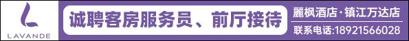 麗枫酒店镇江火车站万达广场店