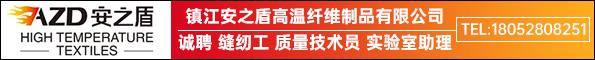 镇江安之盾高温纤维制品有限公司