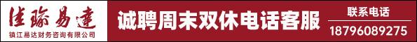 镇江易达财务咨询有限公司