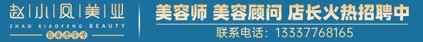 镇江市赵小凤抗衰老有限责任公司