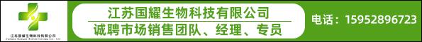 江苏国耀生物科技有限公司