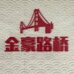 镇江金豪路桥配套工程有限公司