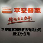 平安普惠信息服务有限公司镇江分公司