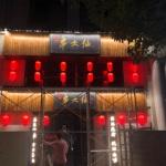 润州区启明餐饮店