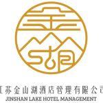 江苏金山湖酒店管理有限公司