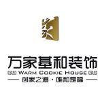 镇江市万家基和装饰工程有限公司第三分公司