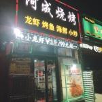 京口区郁之成餐饮店
