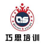 镇江市丹徒区巧思培训中心有限公司