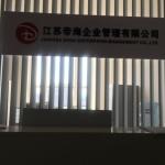 镇江帝海企业管理有限公司