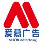镇江爱慕广告有限公司