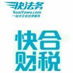 镇江快法务财务咨询有限公司