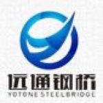 镇江远通钢桥有限公司