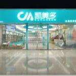 镇江市凯美多商业运营管理有限公司