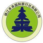 镇江未来国际旅行社有限公司