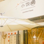 京口区四季小饭桌